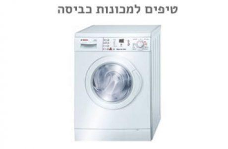 לכביסה אין ריח טוב